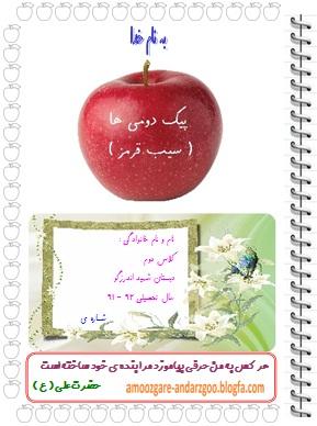 سیب قرمز 18
