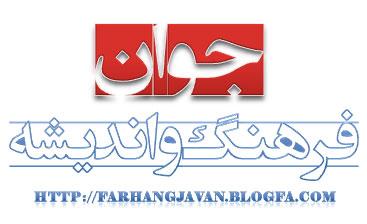 farhangjavan.blogfa.com