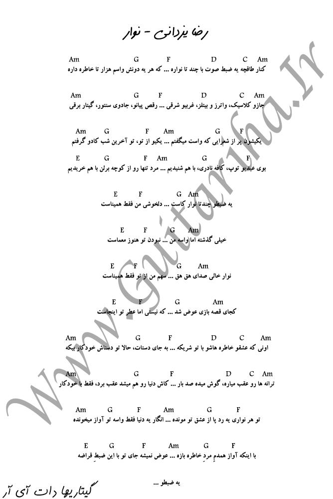 آکورد آهنگ نوار از رضا یزدانی