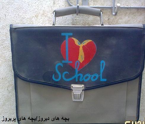 لوازم التحریر قدیمی کیف قدیمی دهه60