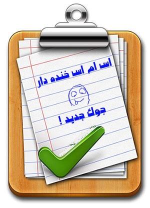 اس ام اس جوک و خنده دار-shir1mob.ir