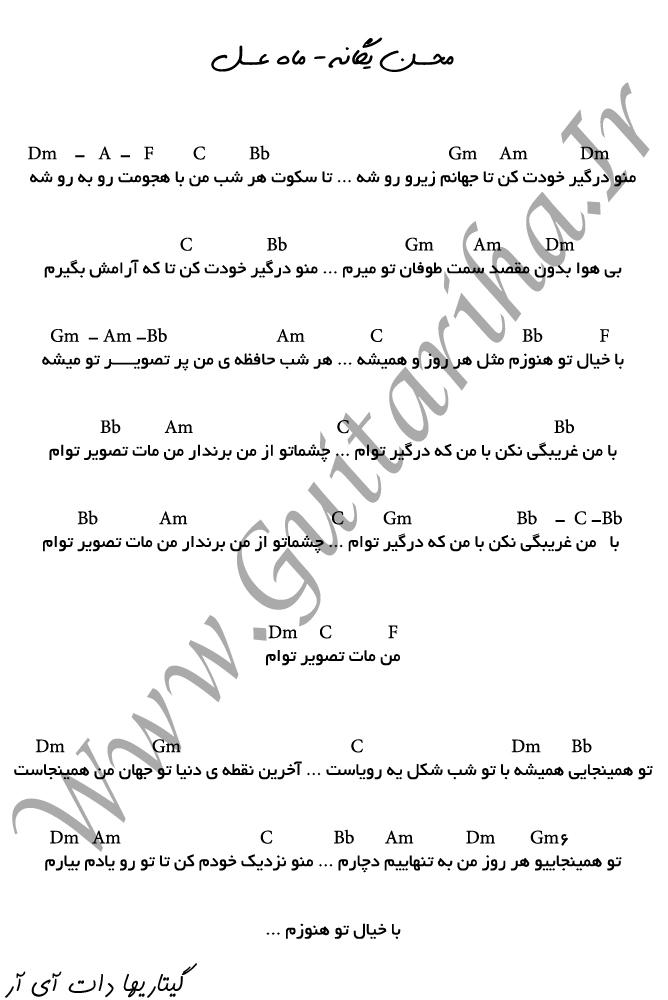 آکورد آهنگ ماه عسل از محسن یگانه