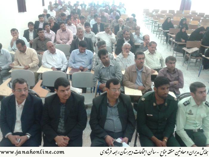 همایش مدیران آموزش و پرورش منطقه جناح با حضور جباری + مشروح سخنان جباری و تصاویر