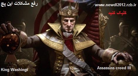 http://s1.picofile.com/file/7670770749/news_ac_3_the_tyranny_of_king_washington_13649.jpg
