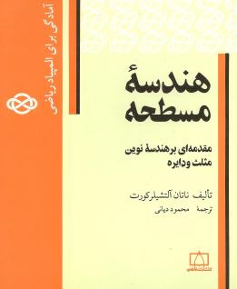 کتاب هندسه مسطحه ویژه المپیاد ریاضی