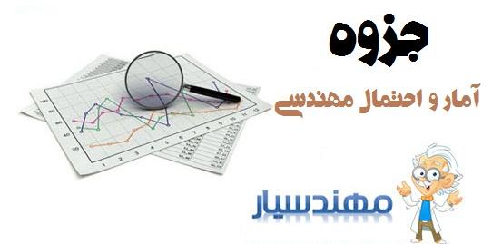 جزوه آمار و احتمالات مهندسی