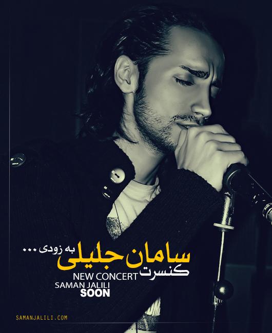 http://s1.picofile.com/file/7672220749/saman_jalili_concert.jpg