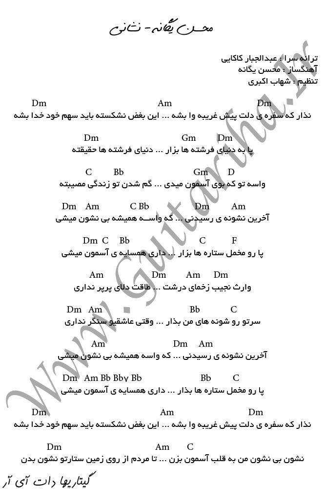 آکورد آهنگ نشانی از محسن یگانه