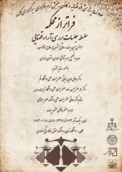 پوستر کانون جنبش نرم افزاری دانشگاه تهران
