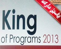 مجموعه مینی کینگ 2013 | King of Program