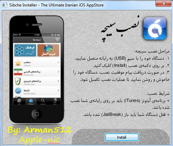 http://s1.picofile.com/file/7673892040/Sibche_in_Win_Arman512_Apple_Nic_2.png