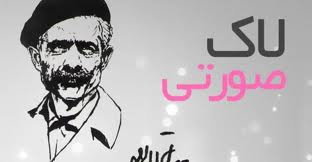 داستاني از جلال آل احمد: لاک صورتي 2
