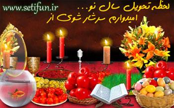 اس ام اس و جمله های آذری تبریک عید نوروز