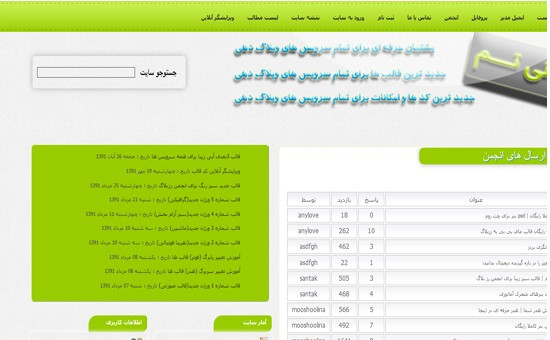 http://s1.picofile.com/file/7675473652/anytem_theme_capture.jpg