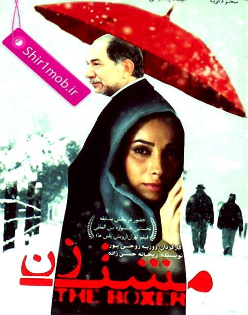 دانلود فیلم ایرانی مشت زن با لینک مستقیم