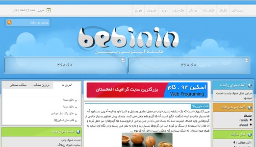 http://s1.picofile.com/file/7676194515/bebinin_theme_capture.jpg