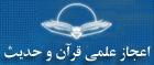 دایرة المعارف اعجاز علمی در قرآن و سنت