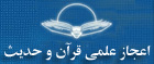 دايرة المعارف اعجاز علمي در قرآن و سنت