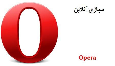 http://s1.picofile.com/file/7677308381/Opera.jpg