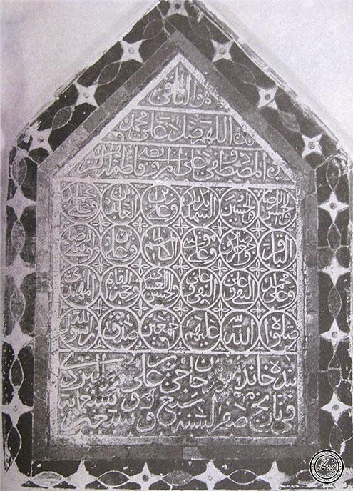 کتیبه مسجد جامع یزد