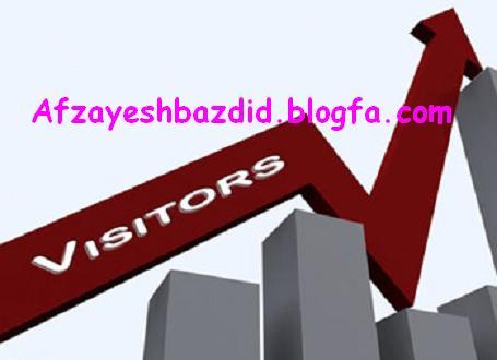 افزایش بازدید وبلاگ،افزایش بازدید سایت،افزایش بازدید،افزایش آمار