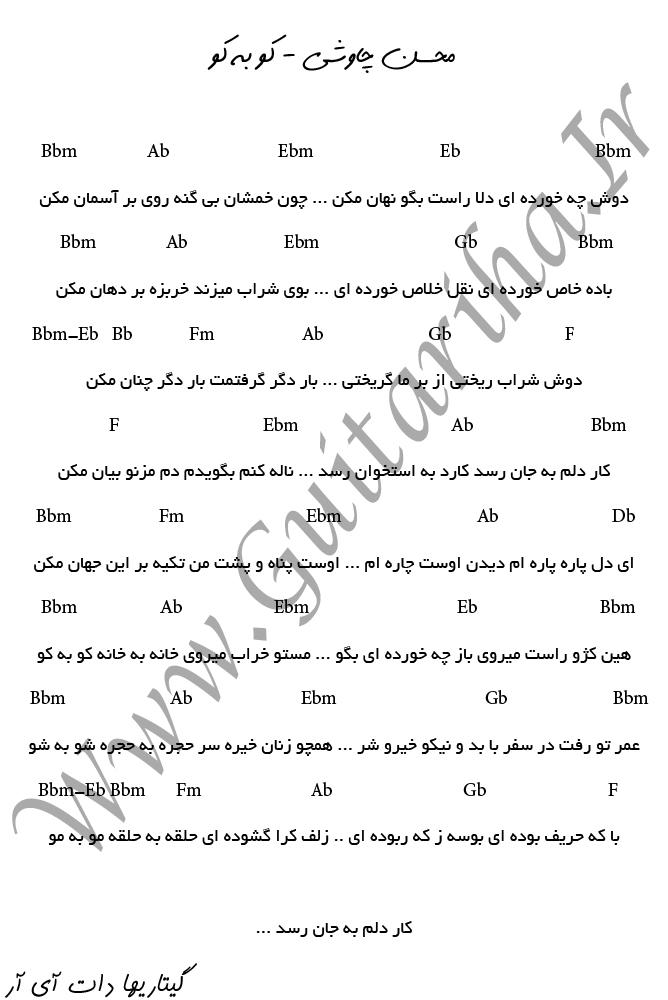 آکورد آهنگ کو به کو از محسن چاوشی