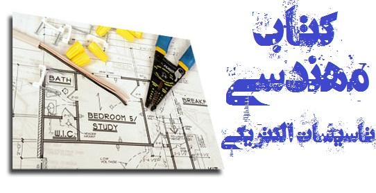 دانلود کتاب مهندسی تاسیسات الکتریکی