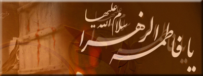 دانلود مداحی شهادت حضرت زهرا_س)