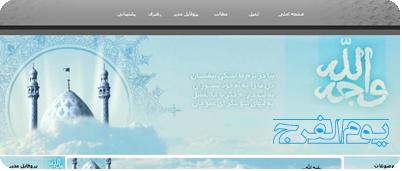 مجموعه 40 قالب وبلاگ با موضوع امام زمان عج الله تعالی فرجه الشریف