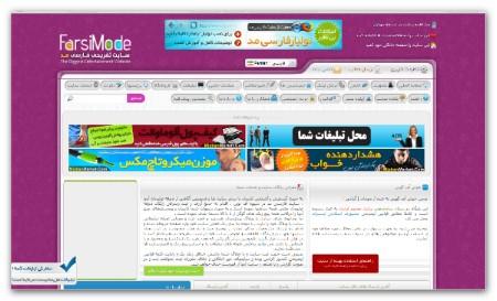 قالب تفریحی سایت فارس مد برای رزبلاگ