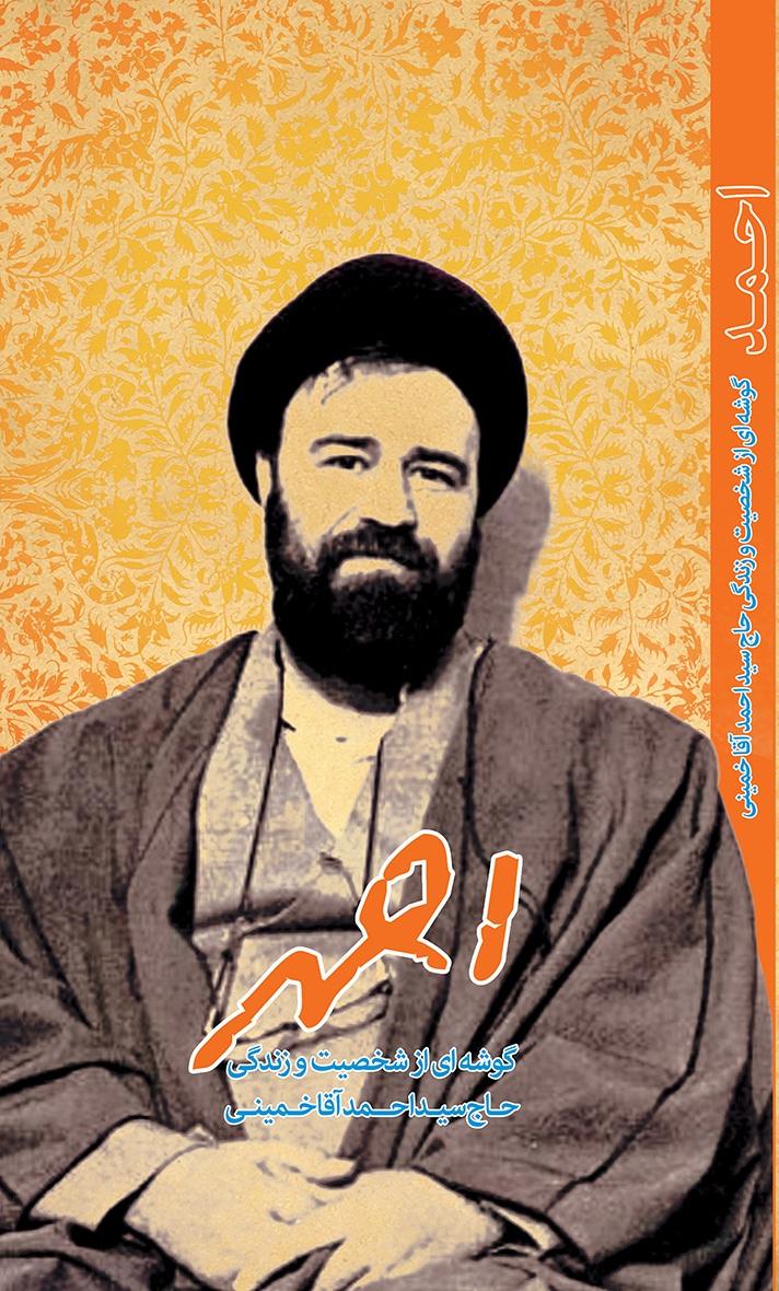 کتاب «احمد» وارد بازار نشر می شود