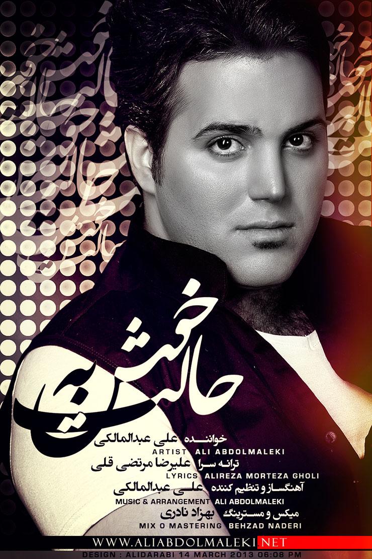 http://s1.picofile.com/file/7691469779/Ali_Abdolmaleki_Khosh_Be_Halet.jpg
