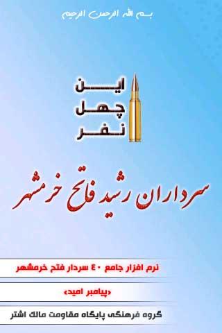 نرم افزارهای جاوا و اندروید ویژه انقلاب و دفاع مقدس ::❤:: سردار هور