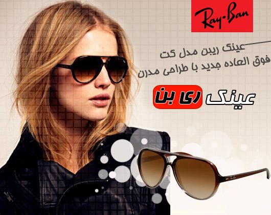 عینک آفتابی کت 2012