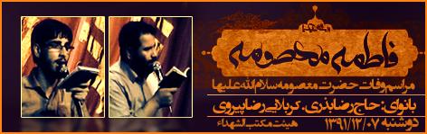 وفات حضرت معصومه 91 -کربلایی رضا بذری و کربلایی رضا پیروی
