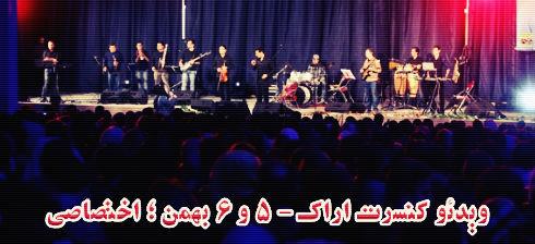 ویدئو کنسرت احسان خواجه امیری در اراک - 6 بهمن 91