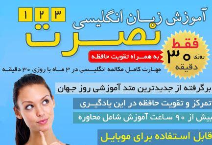 فروش آموزش زبان انگلیسی نصرت