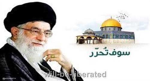 پیروزی و آزادی فلسطین بگفته آیت الله خامنه ای
