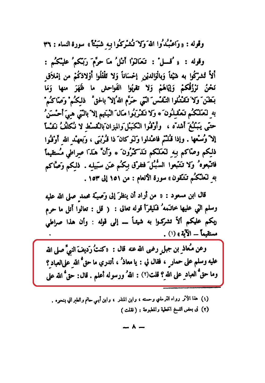 نقد و بررسی کتاب توحید محمد بن عبدالوهاب! آیا نظریات وی با توحید اسلامی مخالف است؟