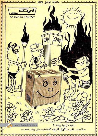تبلیغ قدیمی  بخاری ارج