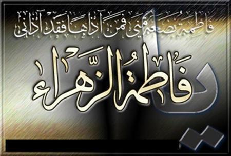 ساری, گاهنوشتهای محمود زارع حضرت فاطمه سلام الله http://bahoo.blogfa.com http://mzare.mihanblog.com