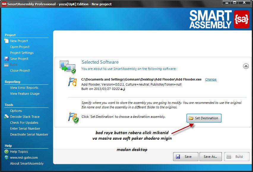 SmartAssembly.6.7.0.221 ( Paker Kadane barname) 3