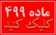 شرح ماده 499 قانون مجازات اسلامی