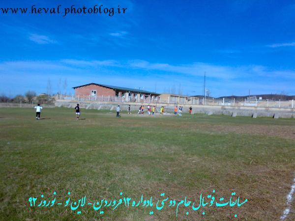 مسابقات فوتبال جام دوستی در هزارمسجد