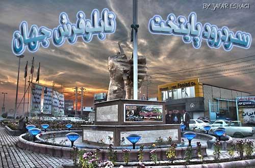 سردرود پایتخت تابلوفرش جهان