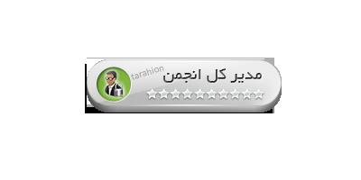 لایه باز برچسب انجمن