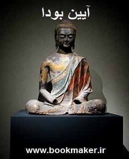 دانلود کتاب آيين بودا