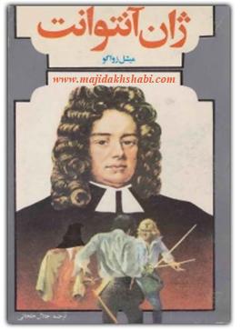 کتابخانه:دانلود رمان ژان آنتوانت