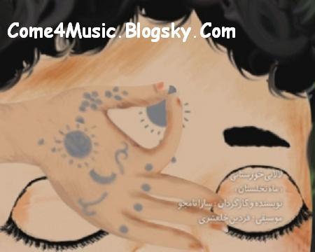 دانلود آهنگهای لالایی شبکه پویا