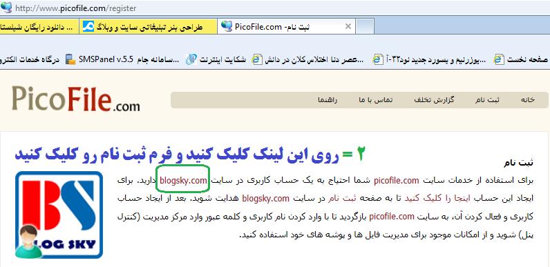 ثبت نام در بلاگ اسکای